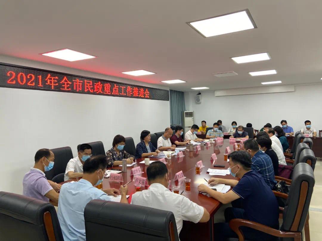 雲浮市民政(zheng)局召開2021年全市民政(zheng)重點(dian)工作推(tui)進會
